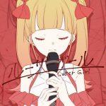 [Single] ツユ (Tuyu) – ルーザーガール (2020.12.27/FLAC + MP3/RAR)