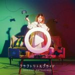 [Single] 夏川椎菜 – クラクトリトルプライド (2021.01.06/MP3/RAR)