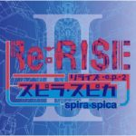 [Single] スピラ・スピカ (Spira Spica) – Re:RISE -e.p.- 2 (2020.08.05/FLAC 24bit + MP3/RAR)