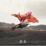 [Single] 緑黄色社会 (Ryokuoushoku Shakai) – 結証 (2021.02.03/FLAC 24bit + MP3/RAR)