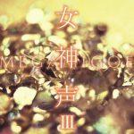 [Album] VA – This is Hi-Res 女神声 III (2019.09.18/FLAC 24bit Lossless/RAR)