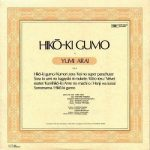 [Album] 荒井由実 (Yumi Arai) – ひこうき雲 (Remastered 2019) (1973.11.20/FLAC 24bit Lossless/RAR)
