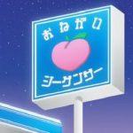 [Single] 眞白桃々 – おねがいシーケンサー (2021.02.11/MP3 + FLAC/RAR)