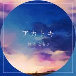 [Single] 楠木 ともり (Tomori Kusunoki) – アカトキ (2020.12.23/FLAC 24bit Lossless/RAR)