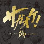 [Album] VA – サガオケ! The Orchestral SaGa -Legend of Music- (2016.03.23/FLAC 24bit Lossless/RAR)