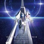 [Album] 朝倉紀行 – TVアニメ「シドニアの騎士」コンプリート・サウンドトラック (2021.01.09/FLAC 24bit/RAR)