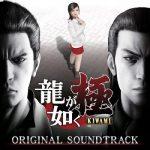 [Album] VA – 龍が如く極 オリジナルサウンドトラック (2016.06.08/FLAC 24bit Lossless/RAR)