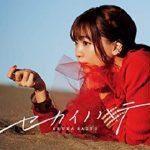 [Single] 斉藤朱夏 (Shuka Saito) – セカイノハテ (2021.02.10/FLAC + MP3/RAR)