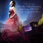 [Album] 薬師丸ひろ子 (Hiroko Yakushimaru) – Best Songs 1981-2017 ~Live in 春日大社~ (2017.06.21/MP3/RAR)