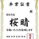 [Single] 優里 (Yuuri) – 桜晴 (2021.02.19/FLAC + MP3/RAR)