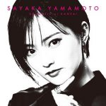[Single] Sayaka Yamamoto – ドラマチックに乾杯 (2021.02.16/MP3/RAR)