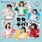 [Album] クマリデパート (Qumali Depart) – セカデパ! (2021.02.09/FLAC + MP3/RAR)