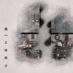 [Single] 土岐麻子 (Toki Asako) – 楓 (2021.02.03/FLAC 24bit + MP3/RAR)