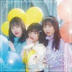 [Single] リルネード – フォークソング (2021.02.16/MP3 + FLAC/RAR)