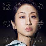 [Single] Ms.Ooja – はじまりの時 (2021.02.16/MP3 + FLAC/RAR)
