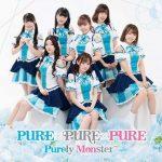 [Album] ピュアリーモンスター – PURExPURExPURE PURExPURExPURE (2021.02.24/MP3/RAR)
