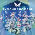 [Single] ネコプラ∞ – ジコチュー超会議 (2021.01.28/MP3/RAR)