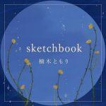 [Single] 楠木ともり – sketchbook (2021.02.07/MP3/RAR)