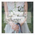 [Single] 本間愛花 – Dear.. ~Wedding~ (2021.03.14/MP3 + Hi-Res FLAC/RAR)