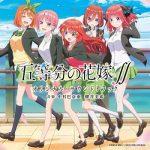 [Album] 五等分の花嫁∬ オリジナル・サウンドトラック (2021.03.31/MP3/RAR)