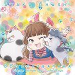 [Single] 大橋彩香 (Ayaka Ohashi) – 犬と猫と彩香【犬と猫盤】 (2021.01.13/FLAC 24bit Lossless/RAR)