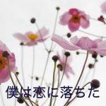 [Single] 初音ミク (Hatsune Miku) – 僕は恋に落ちた (2021.02.20/FLAC 24bit Lossless/RAR)