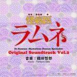 [Album] 織田哲郎 (Tetsuro Oda) – 怪病医ラムネ Original Soundtrack Vol.2 (2021.03.17/MP3/RAR)