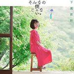[Single] 下地紫野 (Shino Shimoji) – そんなの僕じゃない。(2018.08.01/MP3/RAR)