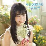 [Single] 大西亜玖璃 (Aguri Onishi) – 本日は晴天なり (2021.03.03/FLAC/RAR)