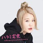 [Album] ハラミちゃん (Harami-chan) – ハラミ定食~Streetpiano Collection~ (2020.07.01/FLAC + MP3/RAR)