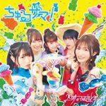 [Album] 26時のマスカレイド – ちゅるサマ! (2019.08.07/MP3/RAR)