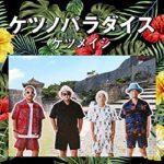 [Album] ケツメイシ (Ketsumeishi) – ケツノパラダイス (2021.03.31/MP3/RAR)