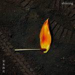 [Single] 宮本浩次 (Hiroji Miyamoto) – shining (2021.03.27/FLAC 24bit/RAR)