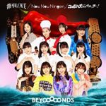 [Album] BEYOOOOONDS – 激辛LOVE/Now Now Ningen/こんなハズジャナカッター! (2021.03.03/MP3/RAR)