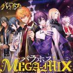 [Album] V.A. – パラホス MEGA-MIX (2021.03.24/MP3/RAR)