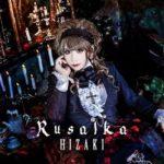 [Album] HIZAKI – Rusalka (2021.02.17/AAC/RAR)