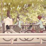 [Single] いいんだよ – 莉犬 (2021.03.31/MP3/RAR)