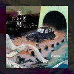 [Single] syudou – 其の場凌ぎEP (2021.03.10/MP3/RAR)