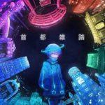 [Album] 水槽 – 首都雑踏 (2021.02.01/MP3 + FLAC/RAR)