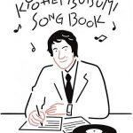 [Album] KYOHEI TSUTSUMI SONG BOOK 筒美京平SONG BOOK (2021.03.24/MP3/RAR)