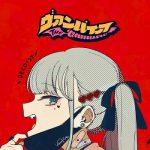 [Single] DECO*27 – ヴァンパイア (2021.03.09/MP3 + FLAC/RAR)