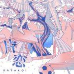 [Single] まふまふ – 片恋 (2021.03.12/MP3 + Hi-Res FLAC/RAR)