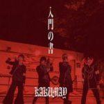 [Album] KAKUMAY – 入門の書 (2020.12.10/MP3 + FLAC/RAR)