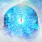 [Single] 摩天楼オペラ – 儚く消える愛の讃歌 (2021.02.17/MP3/RAR)