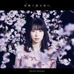 [Single] Reina Kondou – 桜舞い散る夜に (2021.03.19/MP3 + FLAC/RAR)