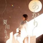 [Album] 夏川りみ (Rimi Natsukawa) – あかり (2021.03.03/MP3/RAR)