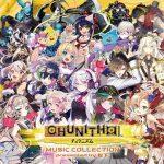 [Album] V.A. – CHUNITHM MUSIC COLLECTION presented by 松下 (2021.03.10/MP3/RAR)