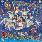 [Album] 煌めき☆アンフォレント – 新宇宙±ワープドライブ II (2021.03.31/MP3 + FLAC/RAR)