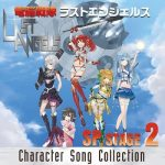 [Single] 電脳戦隊ラストエンジェルス SP STAGE 2 Character Song Collection (2021.04.21/MP3 + FLAC/RAR)
