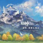 [Album] Genshin Impact Original Soundtrack Vortex of Legends原神-渦巻、落星と雪山 (Original Game Soundtrack) (2021.04.02/MP3 + FLAC/RAR)